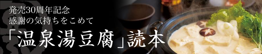 発売30周年記念「温泉湯豆腐」読本!