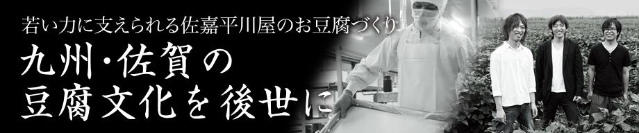 九州・佐賀の豆腐文化を後世に